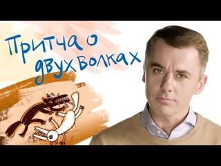 """""""Притчу о двух волках"""" рассказывает Игорь Петренко"""
