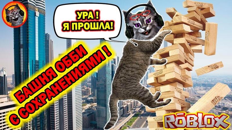 БАШНЯ АДА С ЧЕКПОИНТАМИ ТАВЕР ДЛЯ НОВИЧКОВ Roblox Tower of Fun