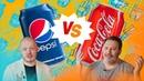 Кока - Кола и Пепси / БИТВА БРЕНДОВ
