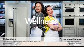 Кулинарное Wellness Show, выпуск 4. «Питаемся правильно и вкусно». Овощные конвертики