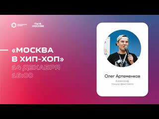 История хип-хоп направления от Олега Артеменкова