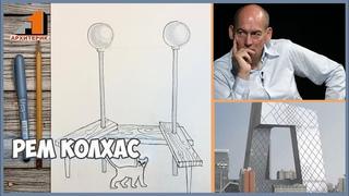 """Обзор урока """"Рем Колхас. Интерактивная мебель"""""""