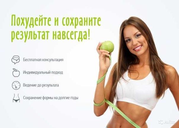 Онлайн Курсов Для Похудения. О курсе похудения