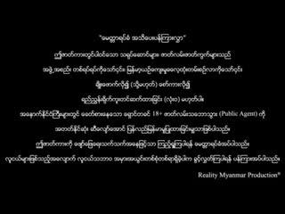 Myanmar Public Agent Me and University Student