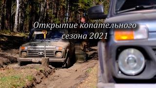 Открытие копательного сезона 2021