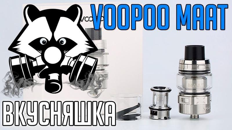 Вкусный бак на испарителях VOOPOO Maat Sub ohm Tank