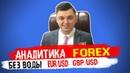 Форекс аналитика Прогноз Форекс ● Forex ● EUR USD GBP USD ● Форекс прогноз на сегодня Обзор Форекс