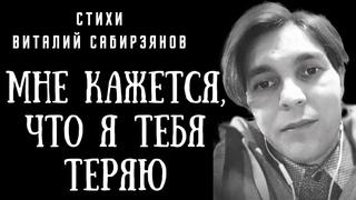 """Трогательно до слез. Стих """"Мне кажется, что я тебя теряю"""" читает Сабирзянов Виталий"""