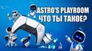 ASTRO's PLAYROOM для PS5 / Что ты такое? / Игровой мир DualSense™