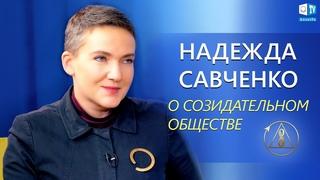Надежда Савченко о международной конференции «Созидательное общество. Вместе мы можем»