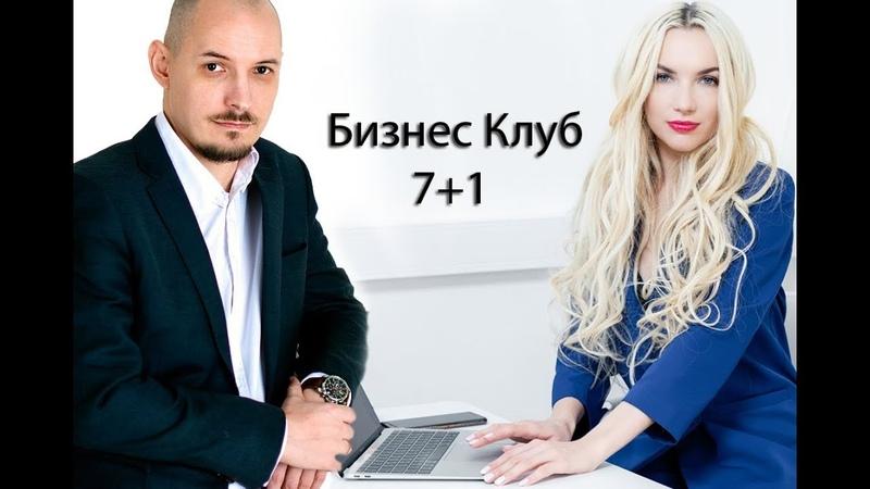 Макс Шишкин и Елена Диткевич Интервью для бизнес клуба 7 1