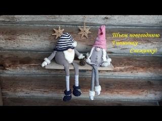 DIY Christmas Gnomes\Новогодний Гном - Снежинка!