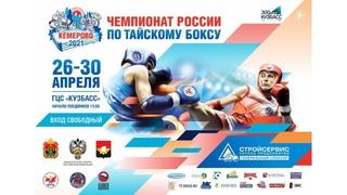 Чемпионат России по тайскому боксу. Кемерово, 30 апреля 2021г. Финалы