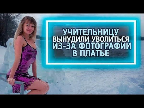 Из России с любовью Учительницу вынудили уволиться из за фотографии в платье