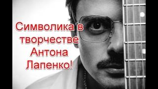 Символика и скрытые отсылки в творчестве Антона Лапенко #внутрилапенко #антонлапенко #иллюминаты