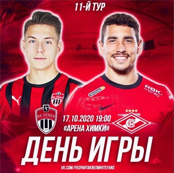 Химки - Спартак Москва 17.10.2020 смотреть обзор матча