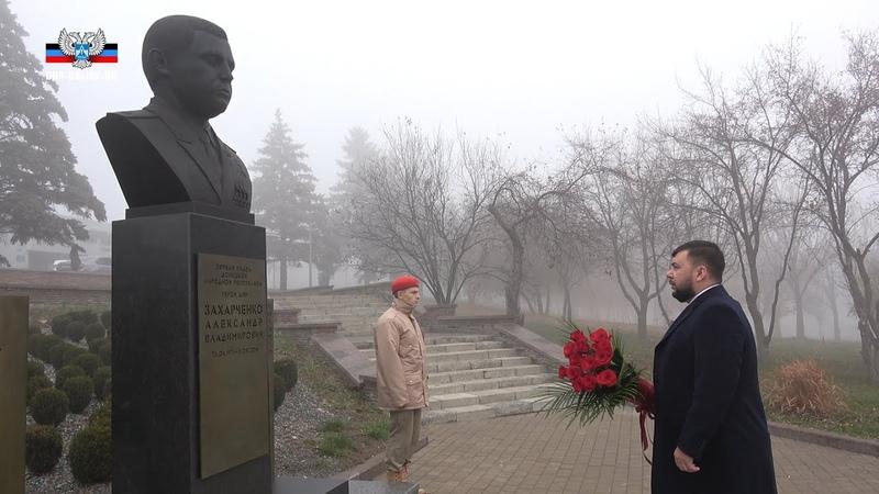 Глава ДНР Денис Пушилин возложил цветы к бюсту Александра Захарченко