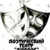"""Поэтический театр """"Диалог"""""""