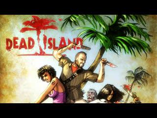 Береги мозги с молоду! Dead Island #3