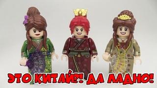 Лучшие китайские лего минифигурки! Китайские принцессы LEGO