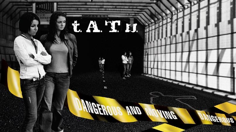 #Дата@tatu #history@tatu #music@tatu