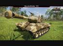 Фарм серебра на M46 Patton игры во взводе с подписчиками WoT Blitz