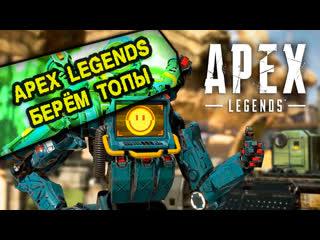 Apex legends | топ 1 | три крутых ореха