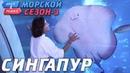 Сингапур. Орёл и Решка. Морской сезон/По морям-3 Russian, English subtitles