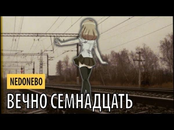 Nedonebo - вечно семнадцать