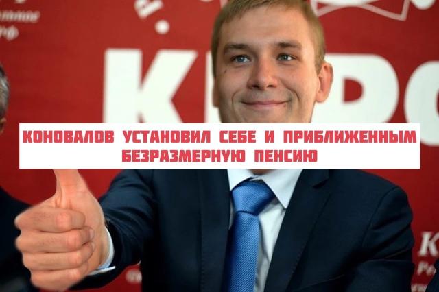 Коновалов установил себе и приближённым безразмерную премию