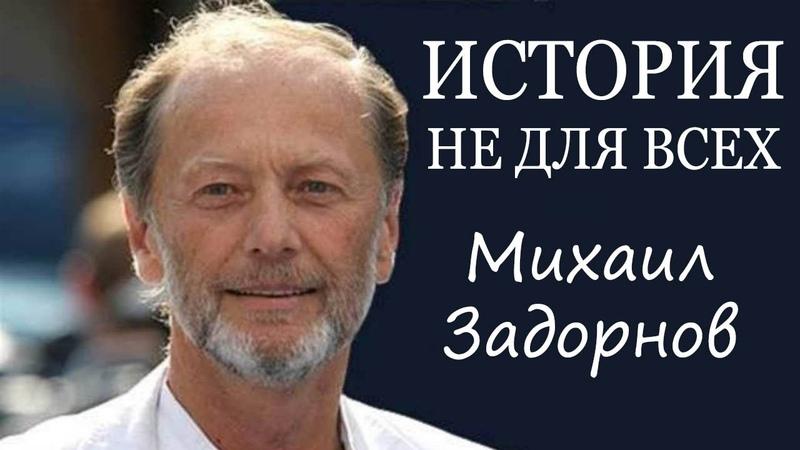 Михаил Задорнов Концерт История не для всех