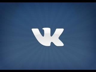 Как взломать страницу ВКонтакте без программ, бесплатно 2014! Вероятность 97%