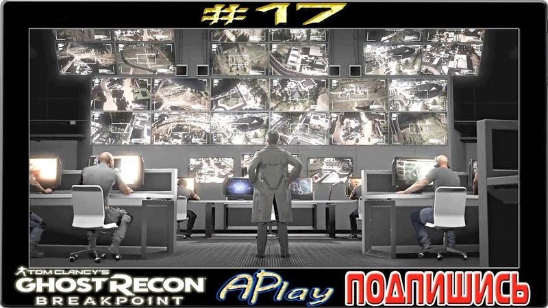 Ghost Recon: Breakpoint ► Всевидящий ИИ ► Прохождение 17 [сложность: Экстремальная]