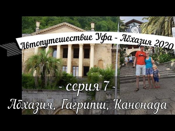Автопутешествие из Уфы в Сочи Серия 7 Абхазия Гагрипш Канонада