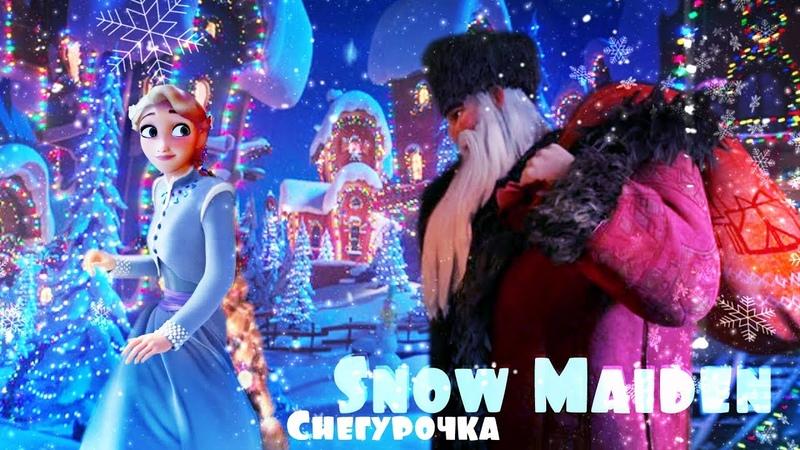 Снегурочка Рапунцель Snow Maiden (Crossover) С Новым 2020 годом!