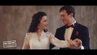 Самый лучший свадебный вальс!!