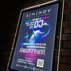Semenov Club Live Mix (part 1) - DJ Ping Pong
