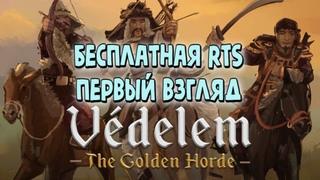 |Vedelem: The Golden Horde| Оборона от Орды ~Первый Взгляд~#1 Бесплатная RTS