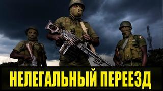 Им предстоял несколько тяжёлых ночей - Нелегальный Переезд / Русские боевики