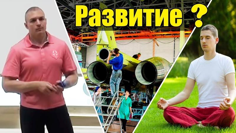 ✅ Единственно правильный путь развития деяния во благо Рода Родины и Расы Сергей Тармашев