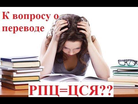 Православное богослужение перевод с церковнославянского на русский