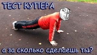 Пробую ТЕСТ КУПЕРА