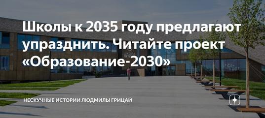 Школы к 2035 году предлагают упразднить. Читайте проект «Образование-2030»