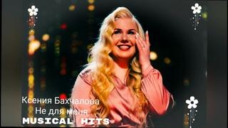 Ксения Бахчалова - Не для меня ( Премьера клипа 2021)