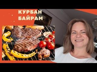 Как моя ТУРЕЦКАЯ семья празднует Курбан Байрам/ Рецепт турецких котлет/ Турция 2021