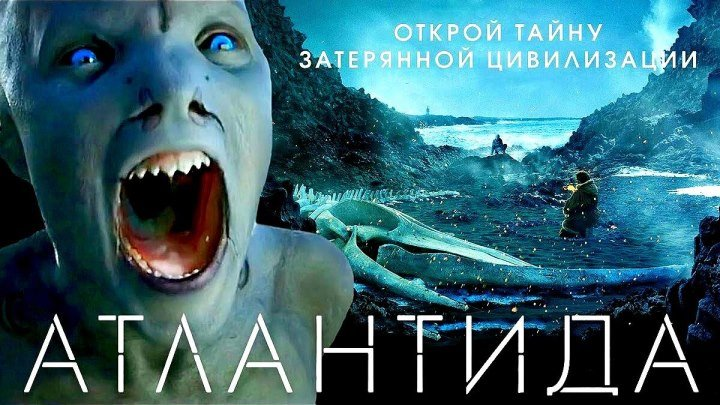 Атлантида HD Ужасы фантастика 2017