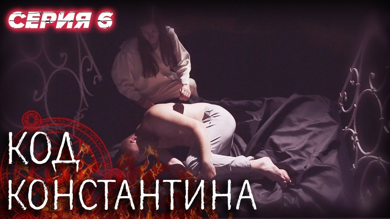 💀 Сериал КОД КОНСТАНТИНА Все серии 6 серия ДЕТЕКТИВ Мистика 2020 Сериалы ICTV