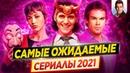Cамые ожидаемые и самые громкие сериалы 2021 года ДКино