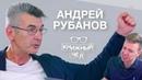 Андрей Рубанов как стать писателем, в чем смысл жизни, какие книги читать. Книжный чел 55