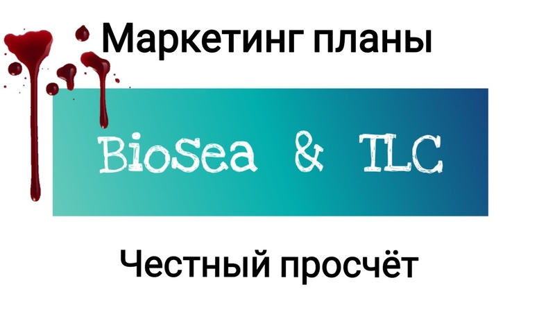 Biosea Биоси TLC честный просчёт маркетинг плана